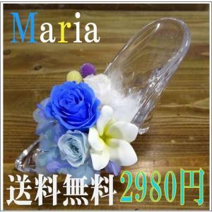 プリザーブドフラワー ガラスの靴 ケース ボックス 結婚祝い 祝電 Maria ハイヒール シンデレラ 送料無料|solargift