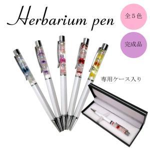 母の日 プレゼント ハーバリウム ボールペン 完成品 全5色 専用ケース入り プレゼント ギフト|solargift