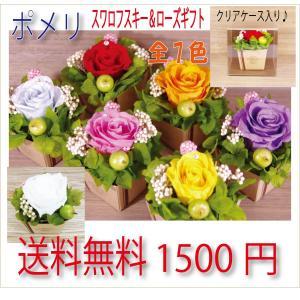 「即納」 1000円ポッキリ プリザーブドフラワ...の商品画像