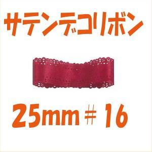 サテンデコリボン 25mm レース #16 小分け 約3m|solargift