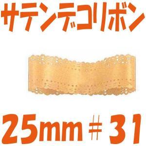サテンデコリボン 25mm レース #31 小分け 約3m|solargift