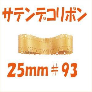 サテンデコリボン 25mm レース #93 小分け 約3m|solargift