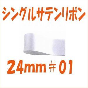 シングルサテンリボン 24mm #01 小分け 約3m|solargift