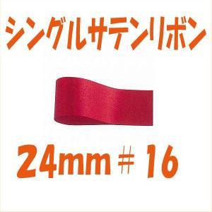 シングルサテンリボン 24mm #16 小分け 約3m|solargift