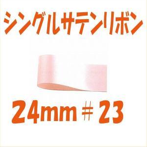 シングルサテンリボン 24mm #23 小分け 約3m|solargift