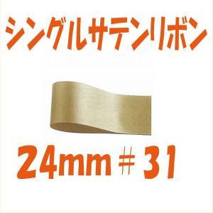 シングルサテンリボン 24mm #31 小分け 約3m|solargift