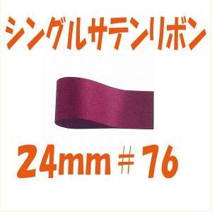 シングルサテンリボン 24mm #76 小分け 約3m|solargift