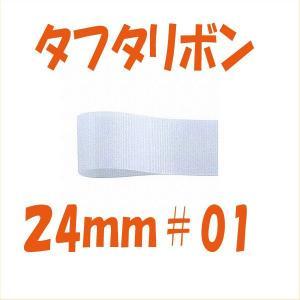 タフタリボン 24mm #01小分け 約3m|solargift