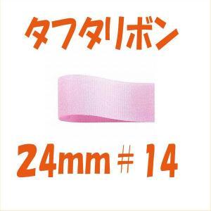 タフタリボン 24mm #14 小分け 約3m|solargift