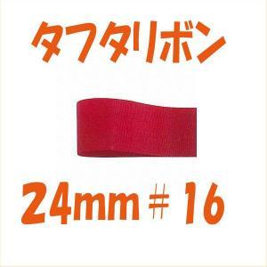 タフタリボン 24mm #16 小分け 約3m|solargift