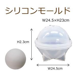 シリコンモールド レジン シリコーン型 球体 1個 20mm ハンドクラフト 固まるハーバリウム|solargift