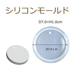 シリコンモールド レジン シリコーン型 丸プレート 穴あき 1個 60mm×8mm ハンドクラフト 固まるハーバリウム|solargift