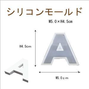 シリコンモールド レジン シリコン型 アルファベット A 1個 40mm×45mm 固まるハーバリウム|solargift