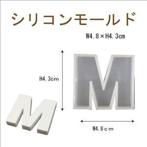 シリコンモールド レジン シリコン型 アルファベット M 1個 40mm×39mm 固まるハーバリウム|solargift