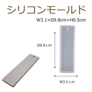 シリコンモールド レジン シリコン型 しおり 小 1個 92×25mm 固まるハーバリウム|solargift