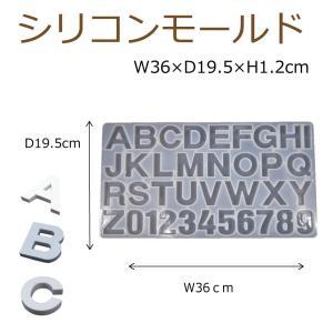 シリコンモールド レジン シリコン型 アルファベット数字シート 1個 360mm×195mm 固まるハーバリウム|solargift