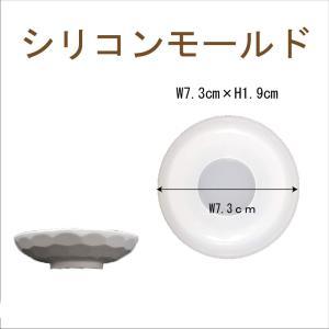 シリコンモールド レジン シリコン型 小物入れ 丸皿 1個 65mm×18mm 固まるハーバリウム|solargift