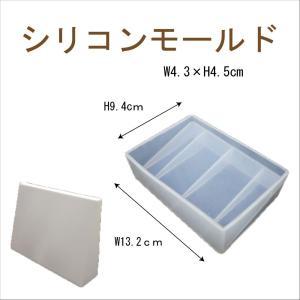 シリコンモールド レジン シリコン型 スタンドプレート 126×90×33mm 1個 固まるハーバリウム|solargift