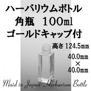 ハーバリウム用ガラス瓶 四角瓶 100ml 1本入 キャップ・箱付き