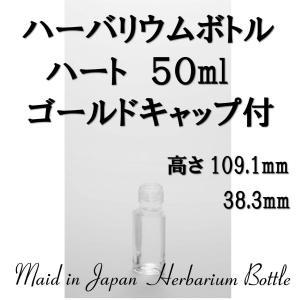 ハーバリウム用ガラス瓶 ハート瓶 50ml 1本入 キャップ・箱付き|solargift