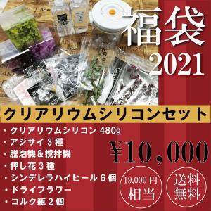 お得 プリザーブドフラワー 花材 ハーバリウム資材 福袋 送料無料|solargift