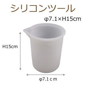 シリコン ツール レジン シリコンカップ 100cc 1個 68×56×71mm 固まるハーバリウム|solargift