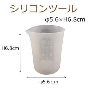 シリコン ツール レジン シリコンカップ 250cc 1個 71×71×150mm 固まるハーバリウム|solargift