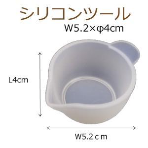 シリコン ツール レジン 調合カップB 溝なし 5個 52mm×40mm 固まるハーバリウム|solargift