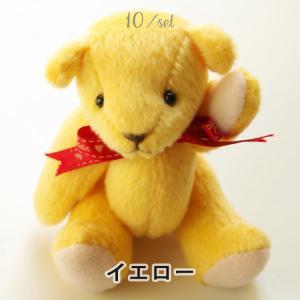 黄色 くま テディベア ぬいぐるみ 単色 10個セット イエロー|solargift