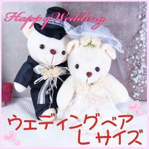 結婚祝い プレゼント 電報 ウェディングベア Lサイズ ペアセット 結婚式 結婚祝い|solargift