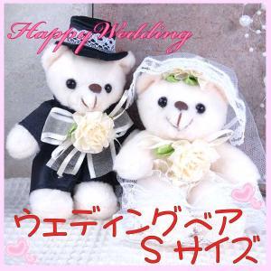 祝電 電報 結婚祝 ウェディングベア Sサイズ ペアセット 結婚式 結婚祝い 電報|solargift