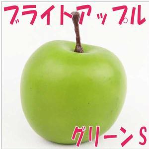 ブライトアップル S 2.5cm グリーン 小分け 3個入 りんご 東京堂|solargift