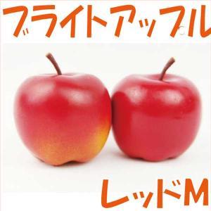 ブライトアップル M 3.5cm レッド 小分け 2個入 りんご 東京堂|solargift