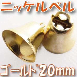 ニッケルベル 20mm ゴールド 小分け 3個入 鈴 プリザーブドフラワー 花材 資材 東京堂|solargift