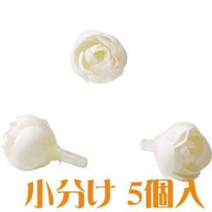 コモレア ピカケ クリーム 小分け 5個入 アーティシャル 花材|solargift