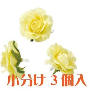 コモレア ロケラニオープン イエロー 小分け 3個入 アーティシャル 花材|solargift