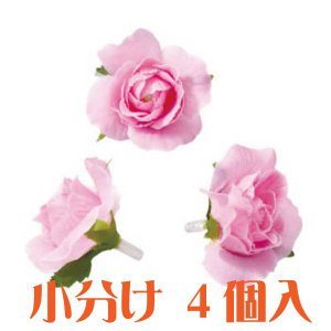 コモレア ロケラニミディアム ピンク 小分け 4個入 アーティシャル 花材|solargift