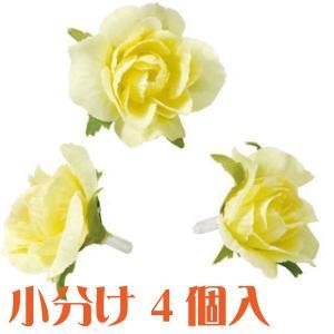 コモレア ロケラニミディアム イエロー 小分け 4個入 アーティシャル 花材|solargift