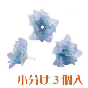 コモレア デルフィニューム ブルー 小分け 3個入 アーティシャル 花材|solargift