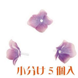 コモレア ハイドレンジア ライトブルー 小分け 5個入 アーティシャル 花材|solargift
