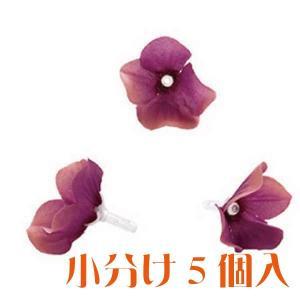 コモレア ハイドレンジア ワイン 小分け 5個入 アーティシャル 花材|solargift