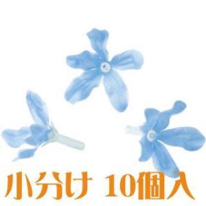 コモレア ブルースター ブルー 小分け 10個入 アーティシャル 花材|solargift
