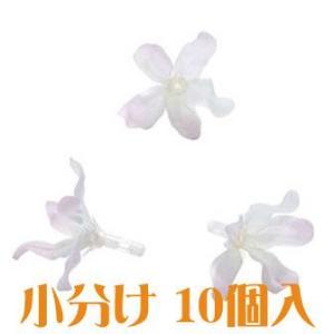 コモレア ブルースター ライトピンク 小分け 10個入 アーティシャル 花材|solargift