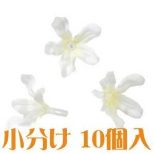 コモレア ブルースター ホワイト 小分け 10個入 アーティシャル 花材|solargift