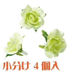 コモレア ロケラニミディアム ライトグリーン 小分け 4個入 アーティシャル 花材|solargift