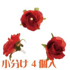 コモレア ロケラニミディアム レッド 小分け 4個入 アーティシャル 花材|solargift