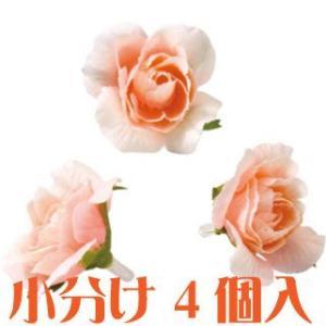 コモレア ロケラニミディアム サーモン 小分け 4個入 アーティシャル 花材|solargift