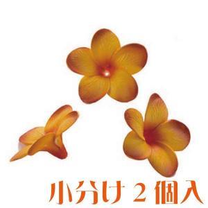 コモレア プルメリア オレンジ 小分け 2個入 アーティシャル 花材|solargift
