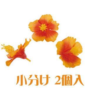 コモレア ハイビスカス オレンジ 小分け 2個入 アーティシャル 花材 solargift