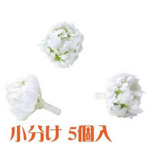 コモレア レフアペパ ホワイト 小分け 5個入 アーティシャル 花材|solargift